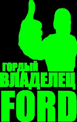 Принт Футболка Поло Гордый владелец FORD - FatLine