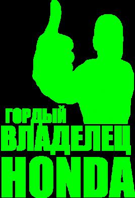 Принт Наклейка Гордый владелец HONDA - FatLine