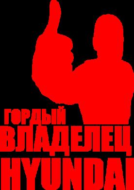 Принт Сумка Гордый владелец HYUNDAI - FatLine