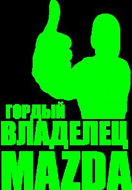 Принт Подушка Гордый владелец MAZDA - FatLine