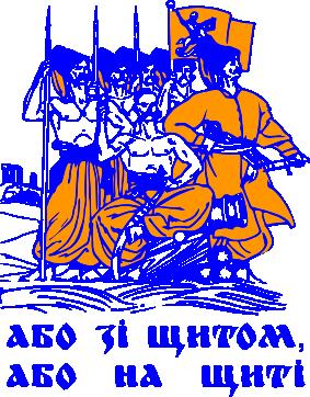 Принт Детская футболка Або зі щитом, або на щиті - FatLine