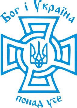 Принт Кружка 320ml Бог і Україна понад усе! - FatLine