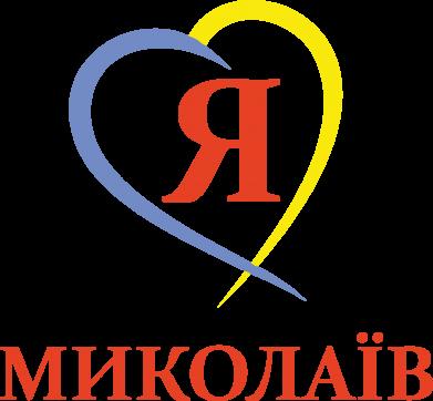 Принт Подушка Я люблю Миколаїв - FatLine