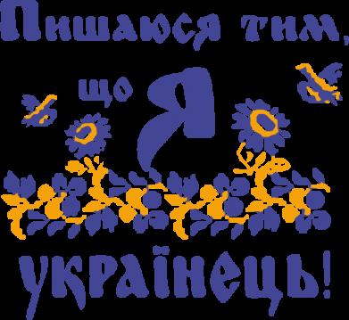 Принт Кружка 320ml Пошаюся тим, що я Українець - FatLine