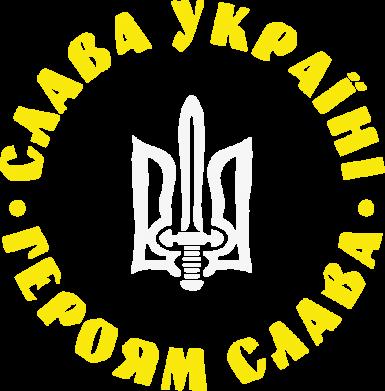 Принт Женская майка Слава Україні! Героям Слава (коло) - FatLine