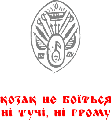 Принт Коврик для мыши Козак не боїться ні тучи, ні грому (з гербом) - FatLine