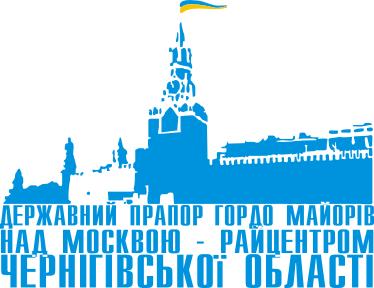 Принт Мужская майка Державний прапор гордо майорів над Москвою-райцентром Чернігівської області - FatLine