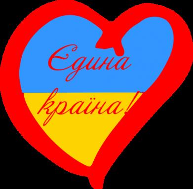 Принт Футболка Єдина країна Україна (серце) - FatLine