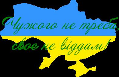 Принт Подушка Чужого не треба, свого не віддам! (карта України) - FatLine