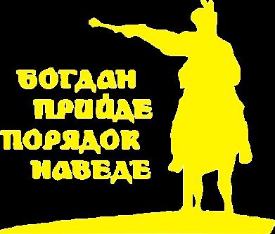 Принт Мужская майка Богдан прийде - порядок наведе - FatLine
