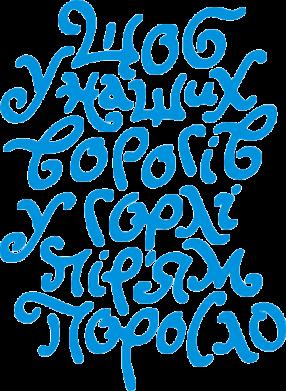 Принт Мужская толстовка Щоб у наших ворогів у горлі пір'ям поросло, Фото № 1 - FatLine