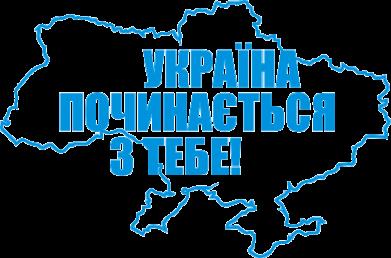 Принт Кружка 320ml Україна починається з тебе - FatLine