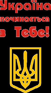 Принт Женская майка Україна починається з тебе (герб) - FatLine