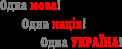 Принт Фартук Одна мова, одна нація, одна Україна! - FatLine