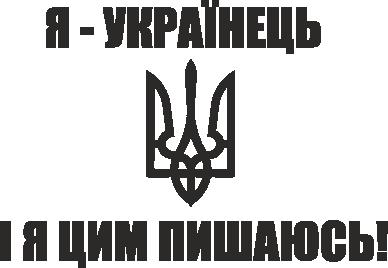 Принт Шапка Я - українець. І я цим пишаюсь! - FatLine