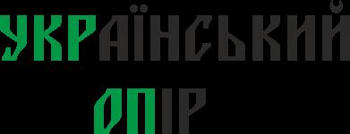 Принт Фартук УКРаїнський ОПір (УКРОП) - FatLine