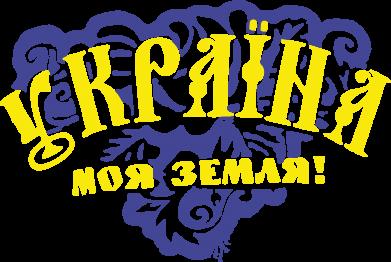 Принт Футболка Україна - моя земля! - FatLine