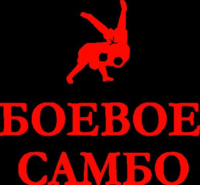 Принт Коврик для мыши Боевое Самбо - FatLine
