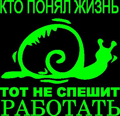 Принт Толстовка Кто понял жизнь, тот не спешит - FatLine