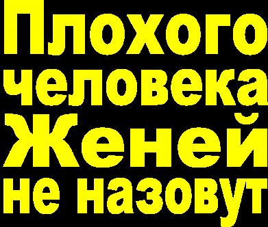 Принт Толстовка Плохого человека Женей не назовут - FatLine