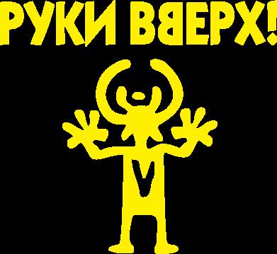 Принт Мужская футболка  с V-образным вырезом Руки Вверх - FatLine
