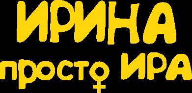 Принт Шапка Ирина просто Ира - FatLine