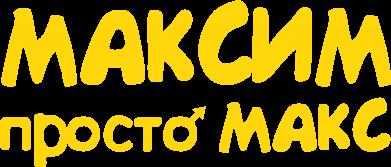 Принт Детская футболка Максим просто Макс - FatLine