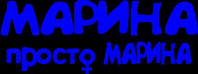 Принт Сумка Марина просто Марина - FatLine
