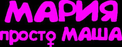 Принт Детская футболка Мария просто Маша - FatLine