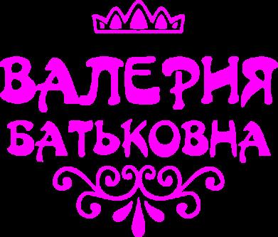 Принт Кружка 320ml Валерия Батьковна - FatLine