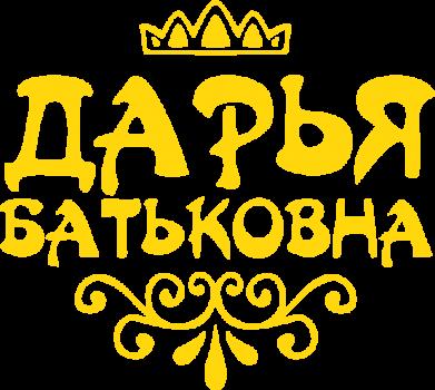 Принт Женская футболка Дарья Батьковна - FatLine