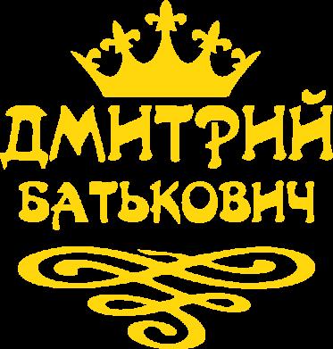 Принт Толстовка Дмитрий Батькович - FatLine
