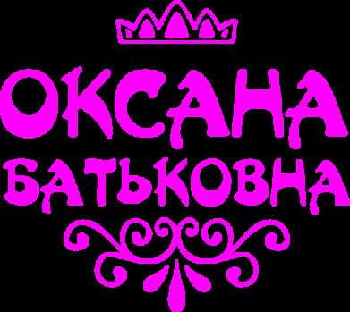 Принт Детская футболка Оксана Батьковна - FatLine