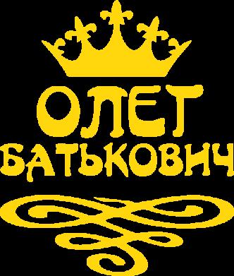 Принт Футболка Олег Батькович - FatLine
