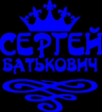 Принт Футболка Сергей Батькович - FatLine