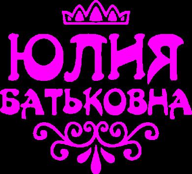 Принт Реглан Юлия Батьковна - FatLine