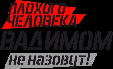Принт Коврик для мыши Плохого человека Вадимом не назовут! - FatLine