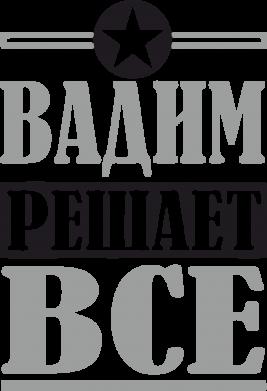 Принт Коврик для мыши Вадим решает все! - FatLine