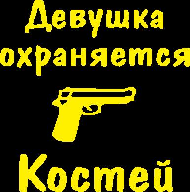 Принт Реглан Девушка охраняется Костей - FatLine