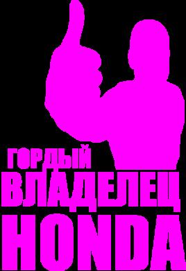 Принт Сумка Гордый владелец HONDA - FatLine