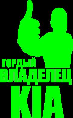 Принт Чоловіча толстовка Гордий власник KIA, Фото № 1 - FatLine