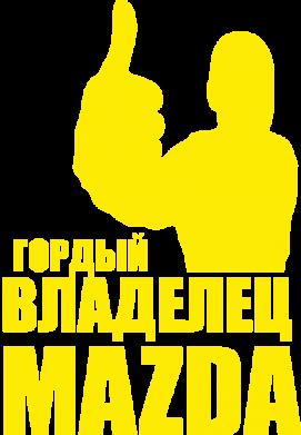 Принт Чоловіча толстовка Гордий власник MAZDA, Фото № 1 - FatLine