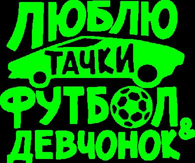 Принт Подушка Люблю тачки, футбол и девченок! - FatLine