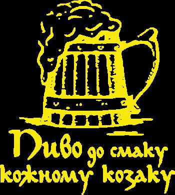 Принт Толстовка Пиво до смаку кожному козаку - FatLine