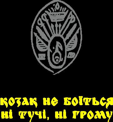 Принт Мужская майка Козак не боїться ні тучи, ні грому (з гербом) - FatLine