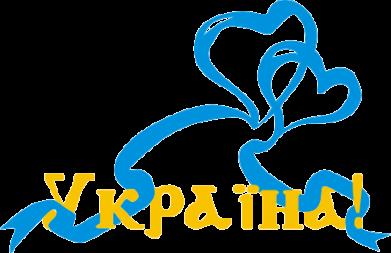 Принт Коврик для мыши Україна у серці - FatLine