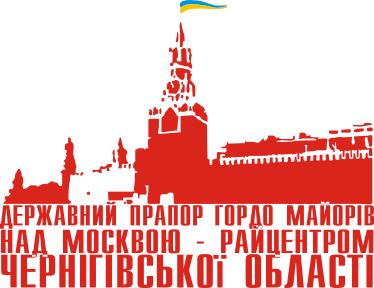 Принт Женская футболка Державний прапор гордо майорів над Москвою-райцентром Чернігівської області - FatLine