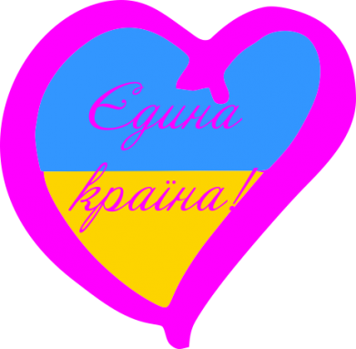 Принт Штаны Єдина країна Україна (серце) - FatLine