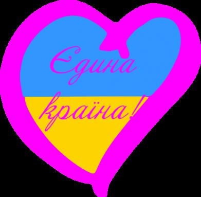 Принт Подушка Єдина країна Україна (серце) - FatLine