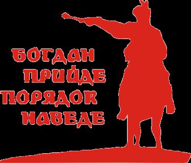 Принт Женская майка Богдан прийде - порядок наведе - FatLine